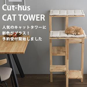 インテリアのようなキャットタワーに新色がプラス!