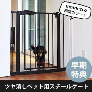 uminecco限定マットブラックカラーのペット用スチールゲート