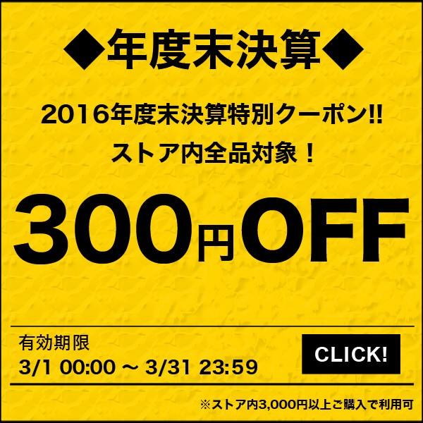 全品300円OFFクーポン!