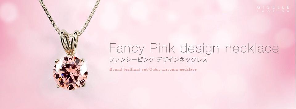 ファンシーピンク デザインネックレス