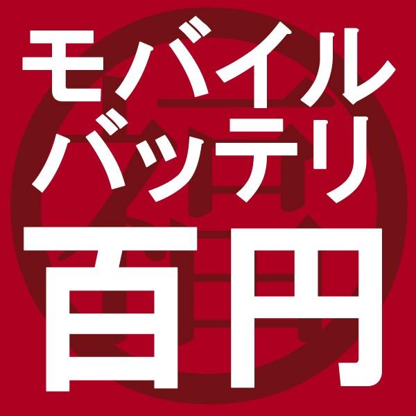 モバイルバッテリ100円クーポン!
