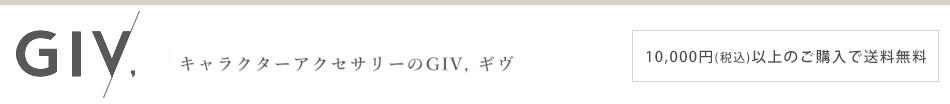 GIV(ギヴ)Yahoo!店