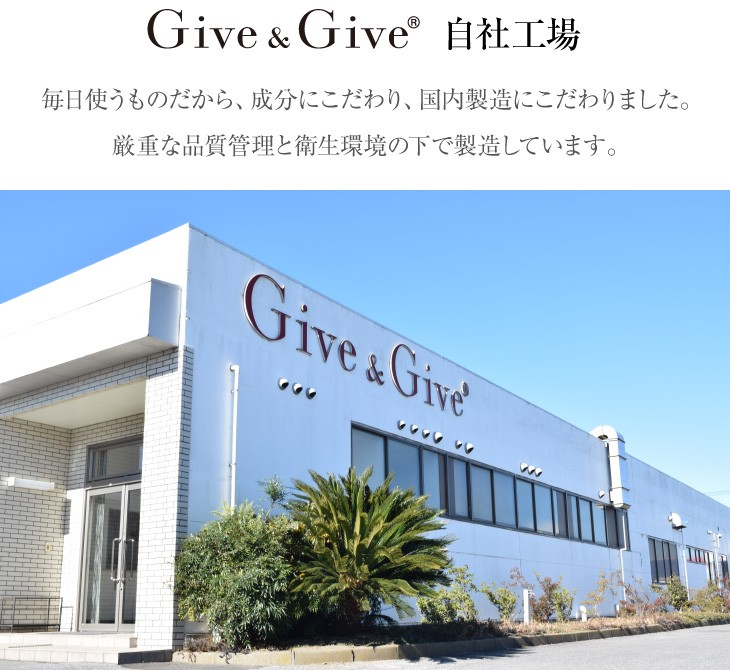 Give&Give自社工場で製造しています。
