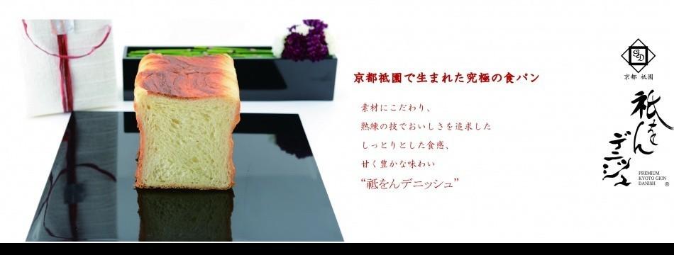 京都・祇をんで生まれた究極の食パン 祇園デニッシュ