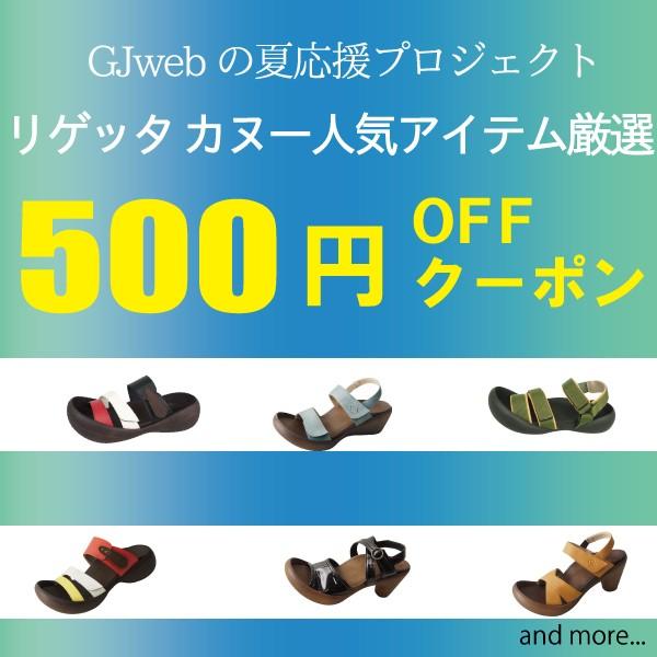 リゲッタカヌーサンダル人気商品に使える500円OFFクーポン!