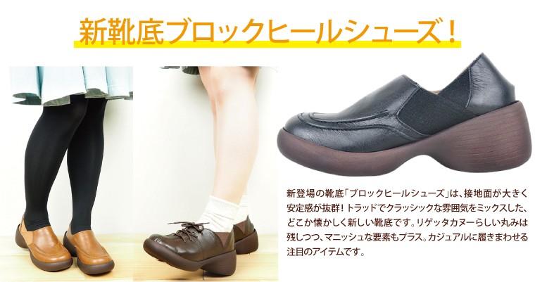 リゲッタカヌーの新靴底!ブロックヒールシューズ!トラッドでクラッシックな雰囲気をミックスしたカジュアル履きにもOKな注目アイテム