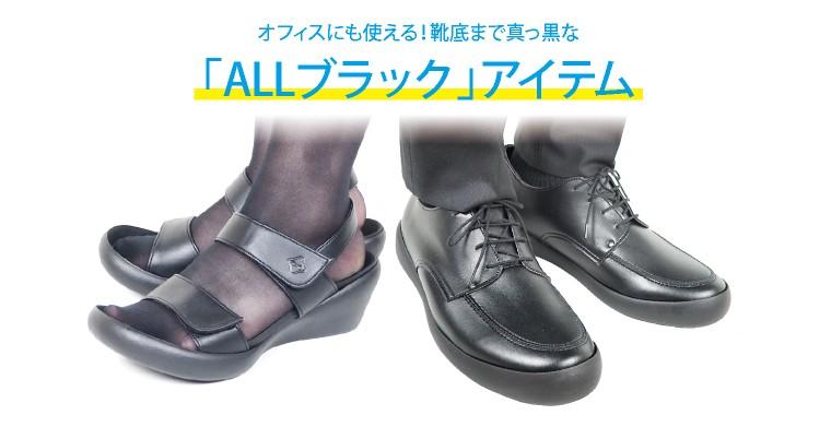 靴底まで真っ黒のオールブラックアイテム一覧はコチラ♪