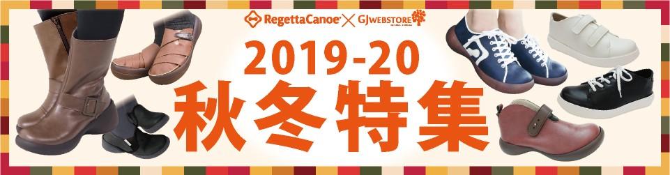 2019-20秋冬特集