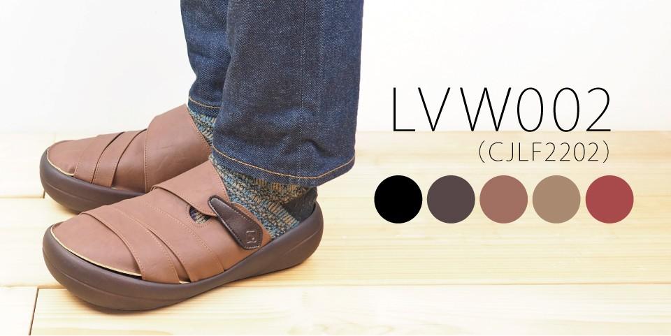 lvw002の商品ページはこちら