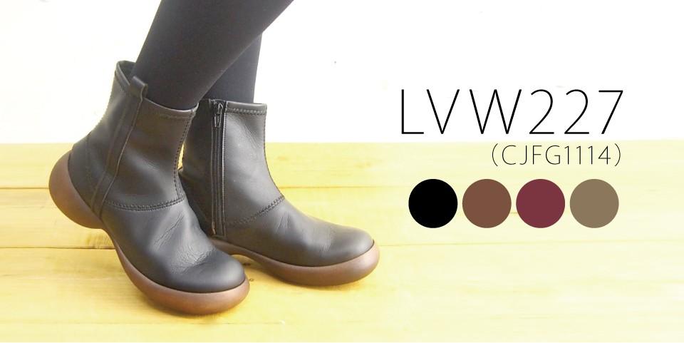 lvw227の商品ページはこちら