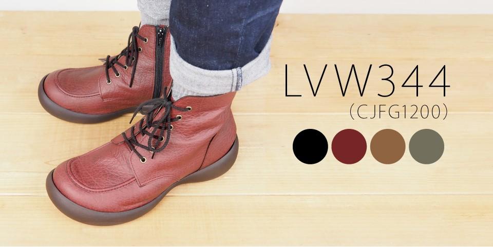lvw344の商品ページはこちら