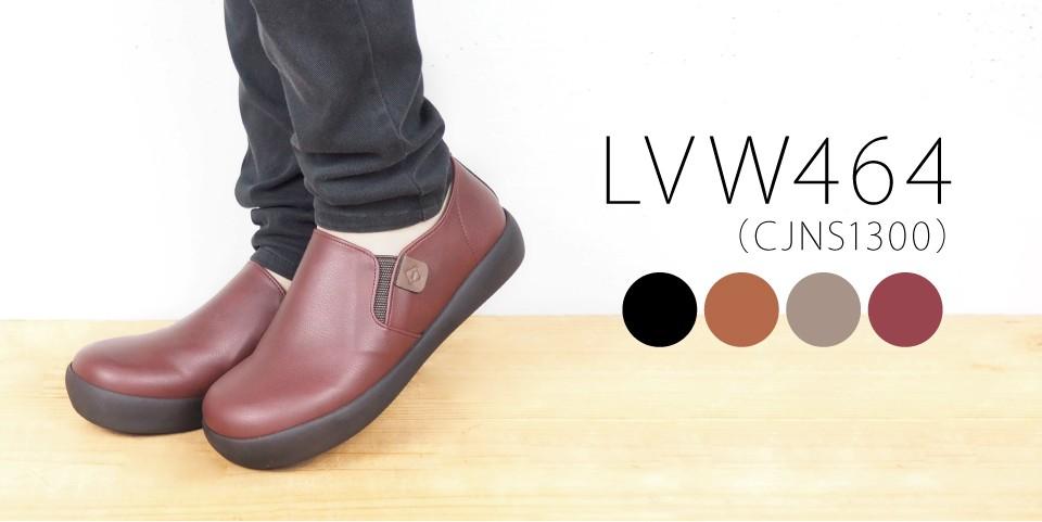 lvw464の商品ページはこちら