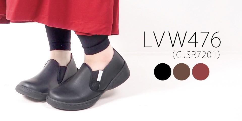lvw476の商品ページはこちら