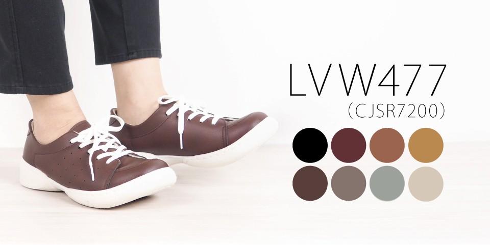 lvw477の商品ページはこちら