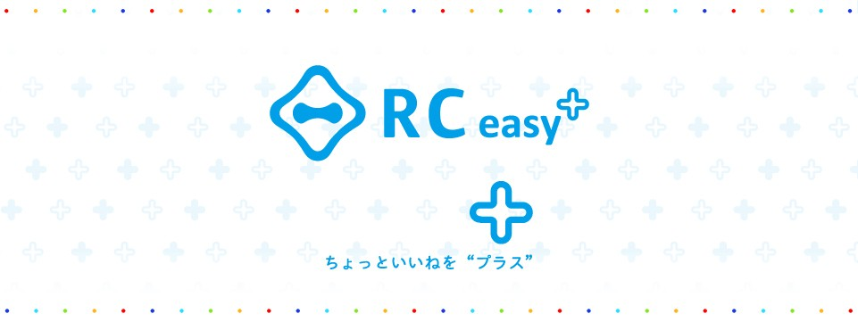 RCeasy+シリーズのアイテム一覧