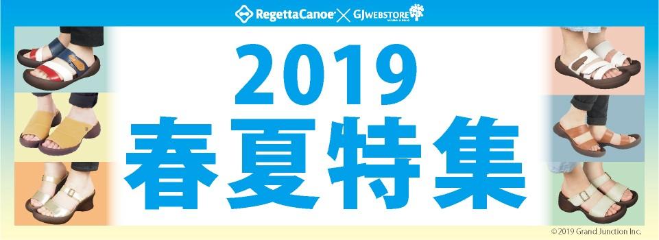 RegettaCanoe × GJWEBSTORE 2019春夏特集