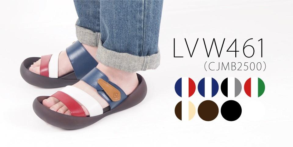 lvw461の商品ページはこちら