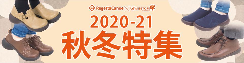 2020-21秋冬特集