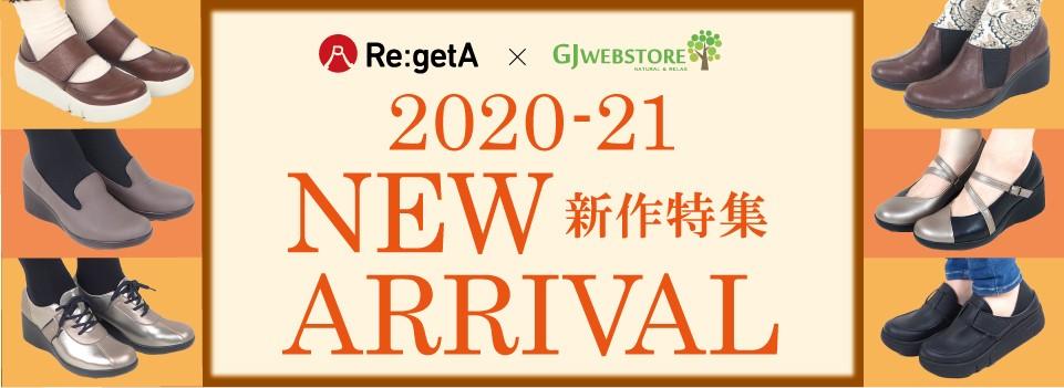 Re:getA × GJWEBSTORE 2020秋冬特集