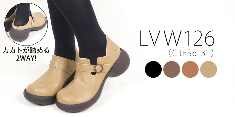 lvw126の商品ページはこちら