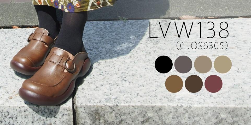 lvw138の商品ページはこちら