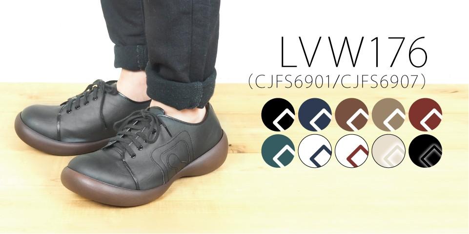 lvw176の商品ページはこちら