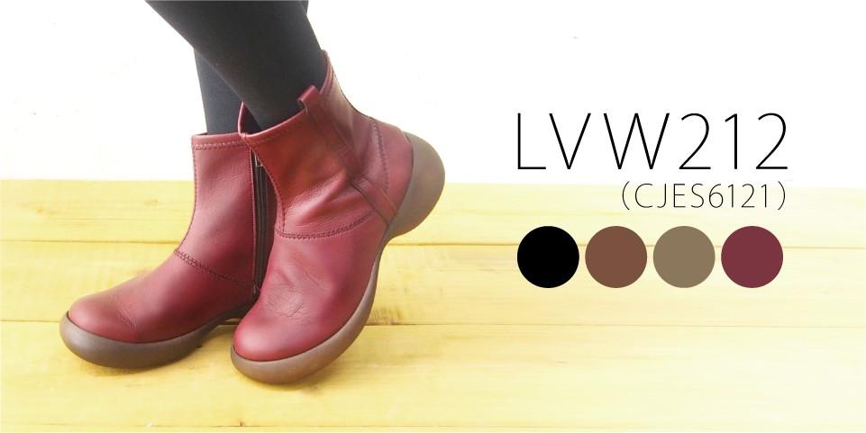 lvw212の商品ページはこちら