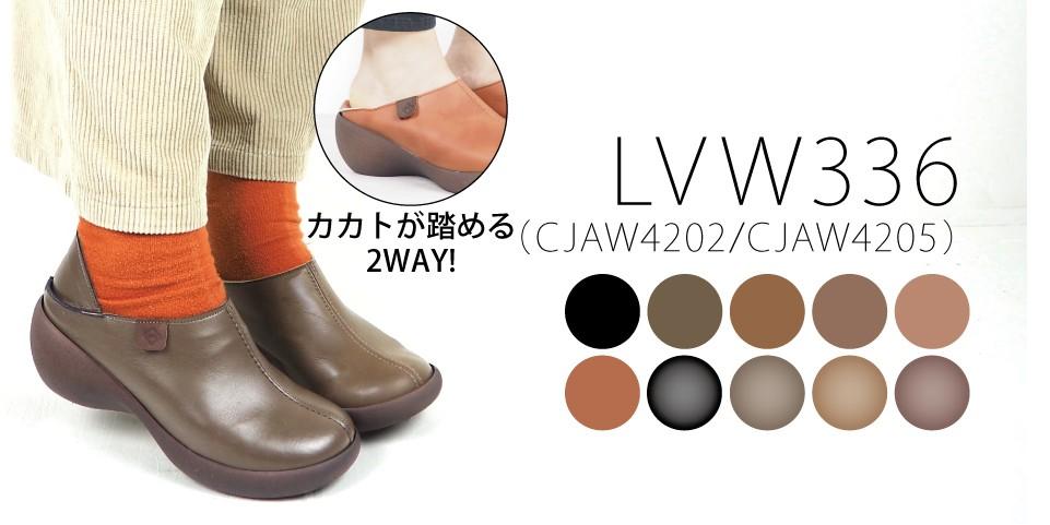 lvw336の商品ページはこちら