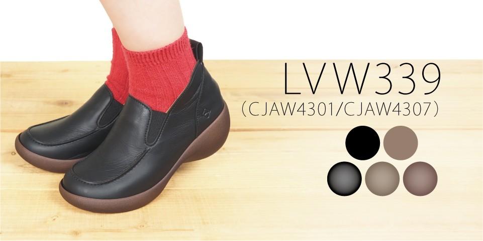 lvw339の商品ページはこちら