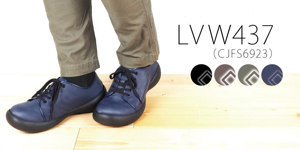 lvw437の商品ページはこちら