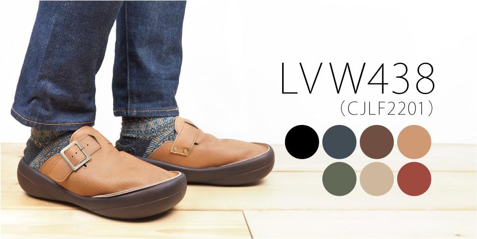 lvw438の商品ページはこちら