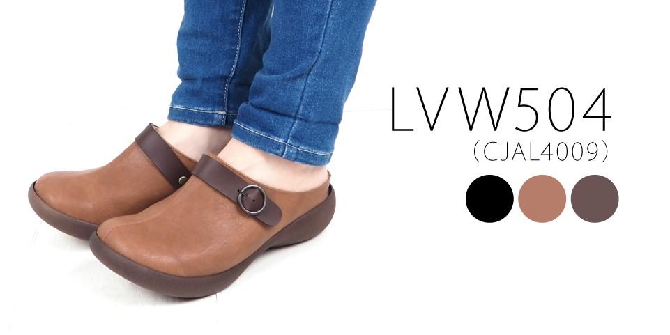 lvw504の商品ページはこちら