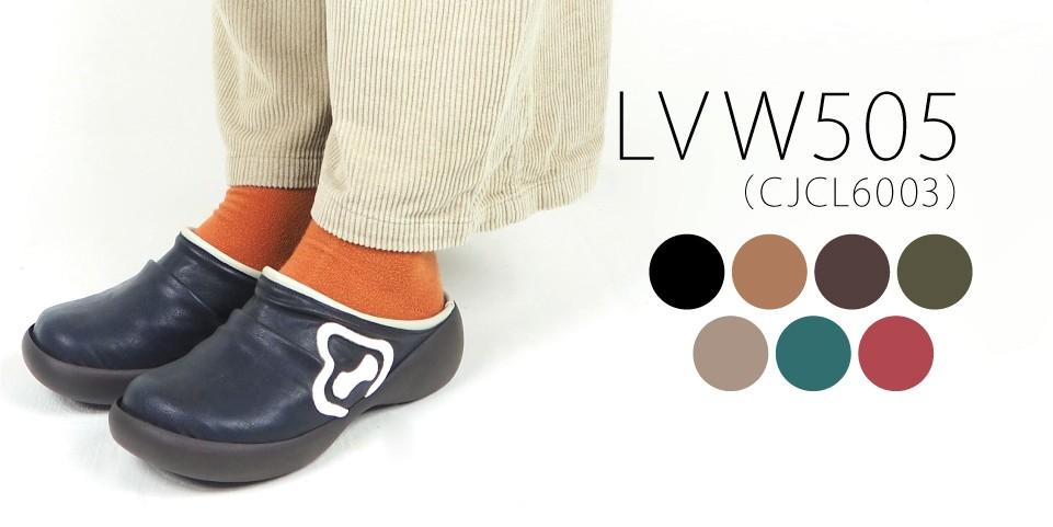 lvw505の商品ページはこちら