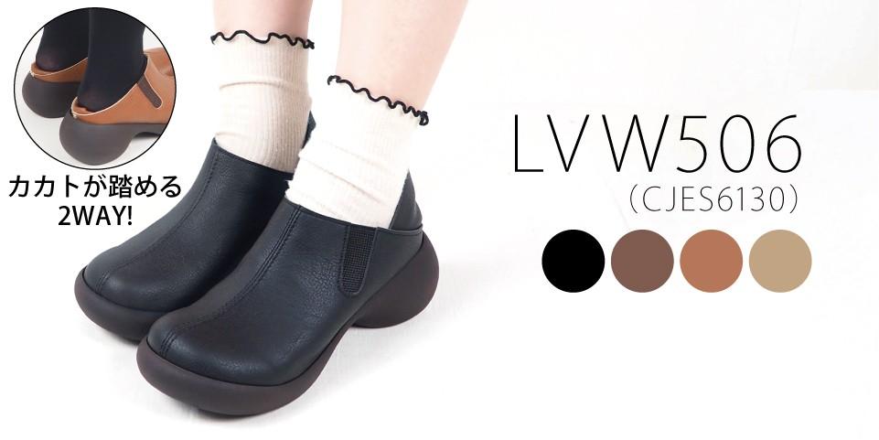 lvw506の商品ページはこちら