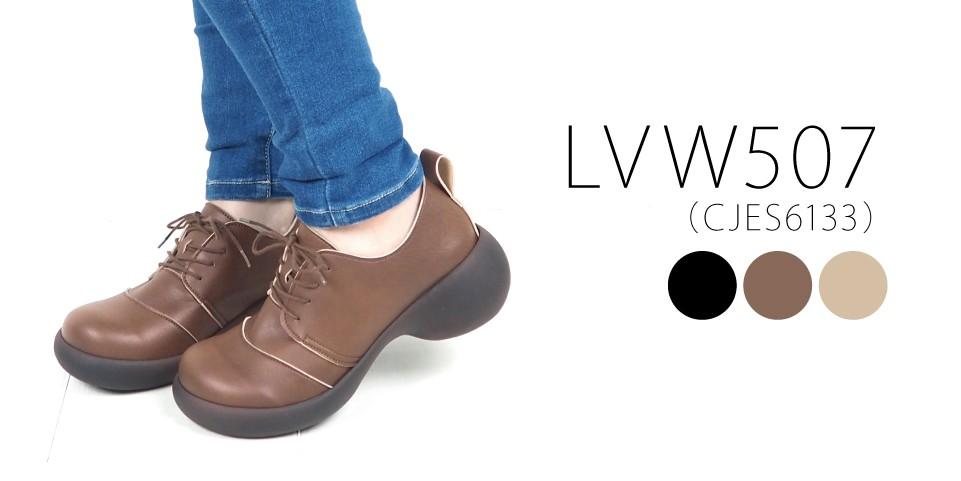 lvw507の商品ページはこちら