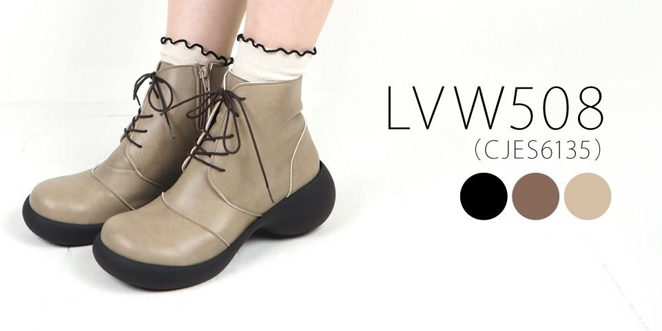 lvw508の商品ページはこちら