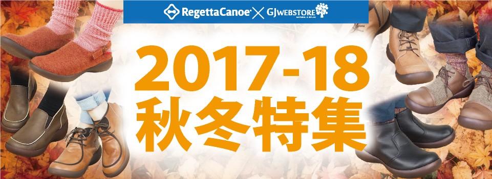 RegettaCanoe × GJWEBSTORE 2017-17秋冬特集