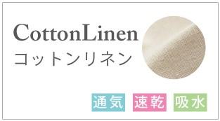 cottonlinen リネンコットン