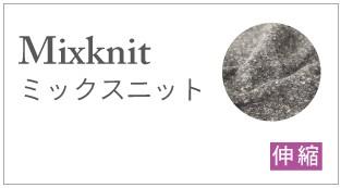 Mixknit ミックスニット