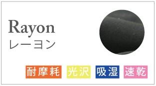 Rayon レーヨン