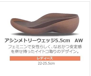 アシンメトリーウェッジ5.5cm