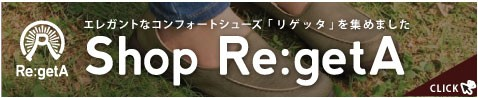 姉妹ブランド「Re:getA」はコチラ