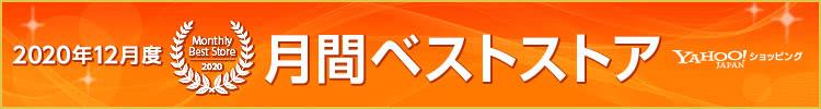 Yahoo!ショッピング 月間ベストストア受賞店