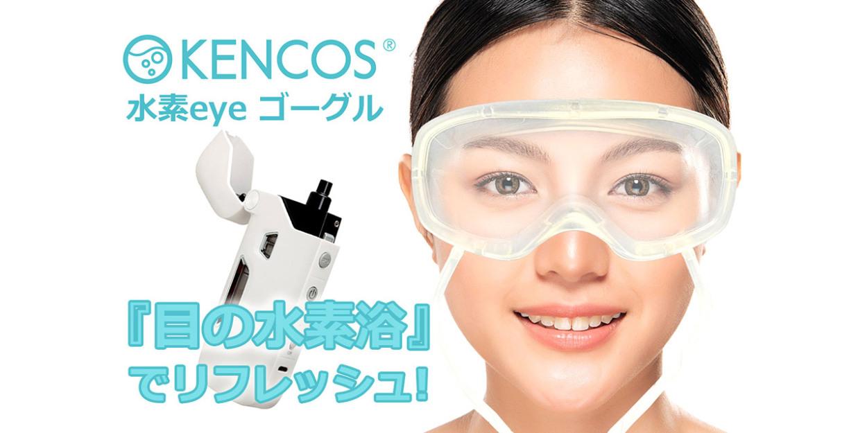 KENCOS 水素eyeゴーグル