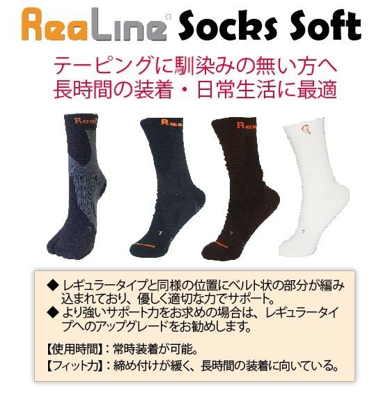 リアライン・ソックス・ソフト