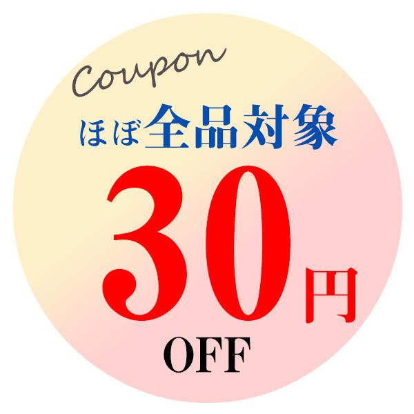 ★店内ほぼ全品対象★24時間限定30円offクーポン@GLAMMY STORE