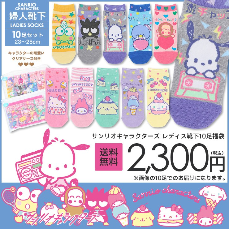 SANRIO CHARACTERS(サンリオキャラクターズ)レディース靴下10足福袋