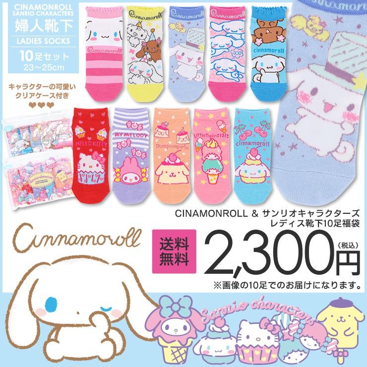 CINAMONROLL(シナモンロールロ)&サンリオキャラクターズレディース靴下10足福袋