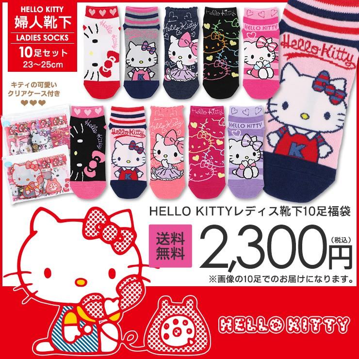 HELLO KITTY(ハローキティ)レディース靴下10足福袋