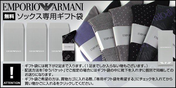 EMPORIO ARMANIソックス専用無料ギフト袋
